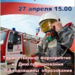 День пожарной охраны.