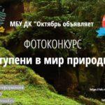 Итоги фотоконкурса «Ступени в мир природы».