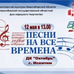 Региональный фестиваль «Песни на все времена»