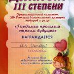 XIV Детская Искитимская ярмарка товаров и услуг 2017г.