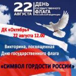 Приглашаем на викторину «Символ гордости России»