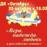 Вера, Надежа, Любовь в Российских семьях