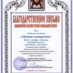 Фестиваль «Сибирские колокола»