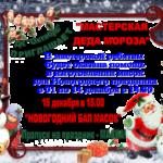 «Мастерская Деда Мороза»